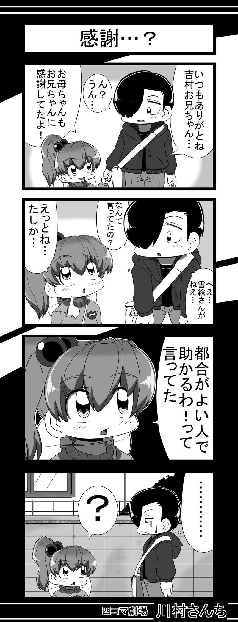 川村さんち 34話