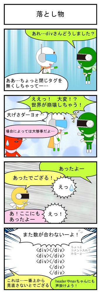 08_落とし物