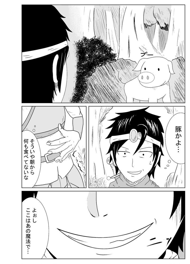 第一頁 勇者ヒラルス