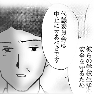 №23「懸念」