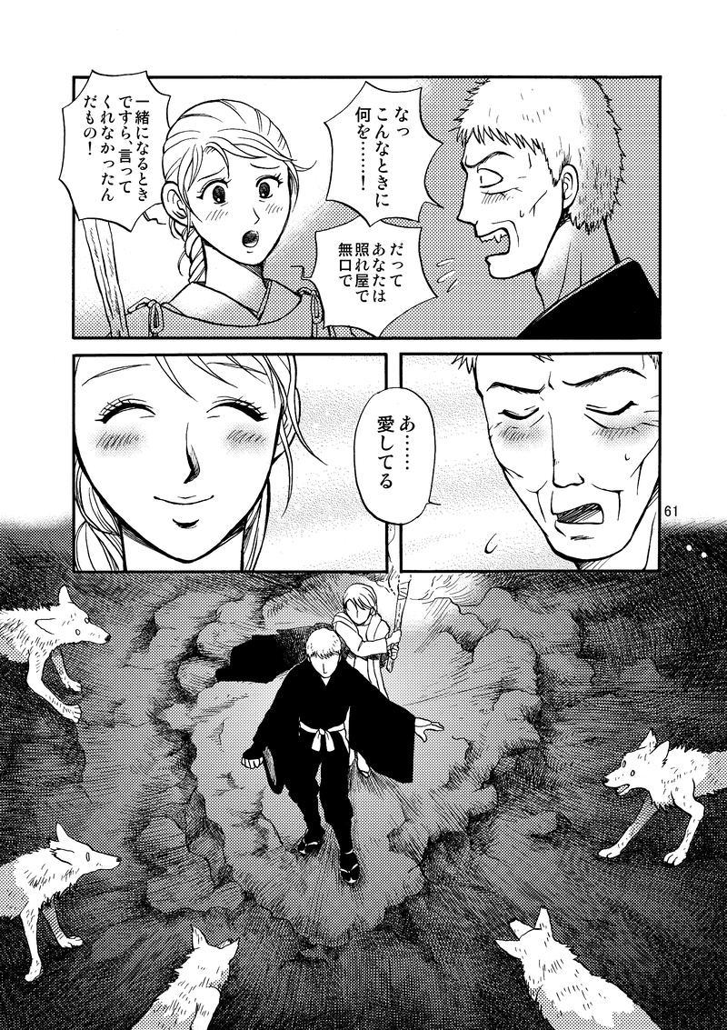 吉乃塚の人狼5