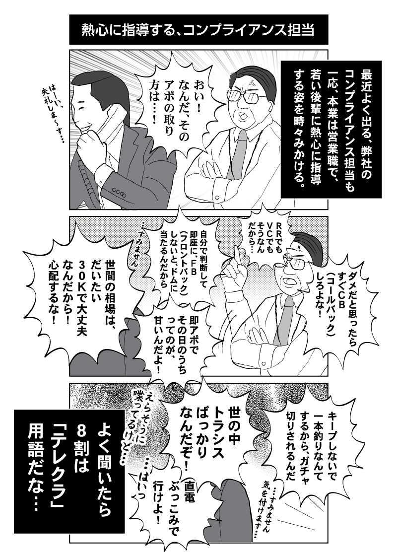 会社員 玖島川の日常 36
