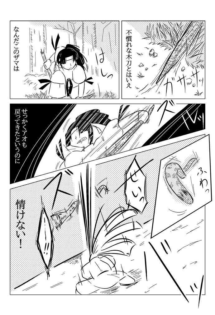 10話 妖