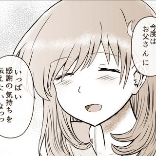 第12話 父の日とアレクお父さん① 【2期】