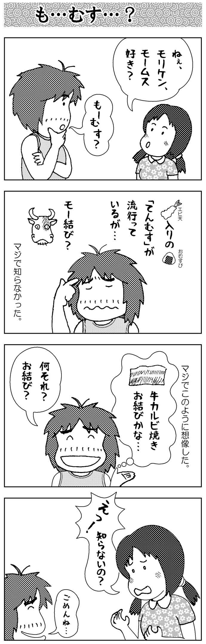 も…むす…?