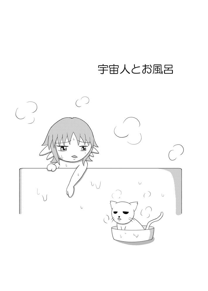 エピソード5 宇宙人とお風呂