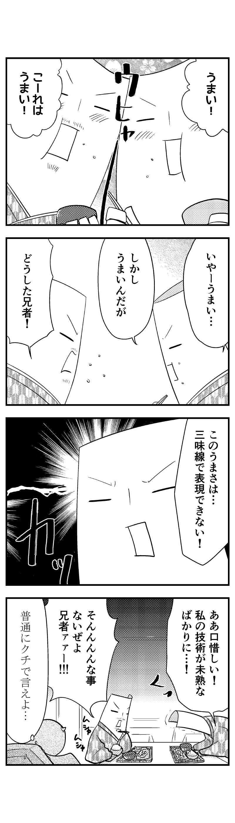 036 三味線人