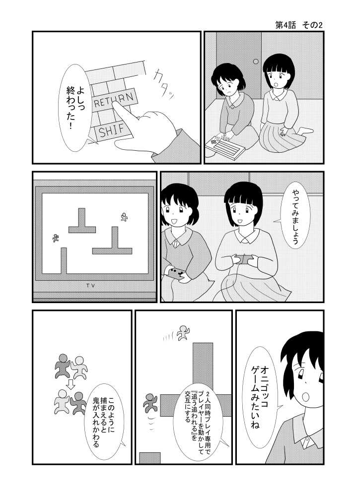 第04話 ゲーム機のBASIC編 その2