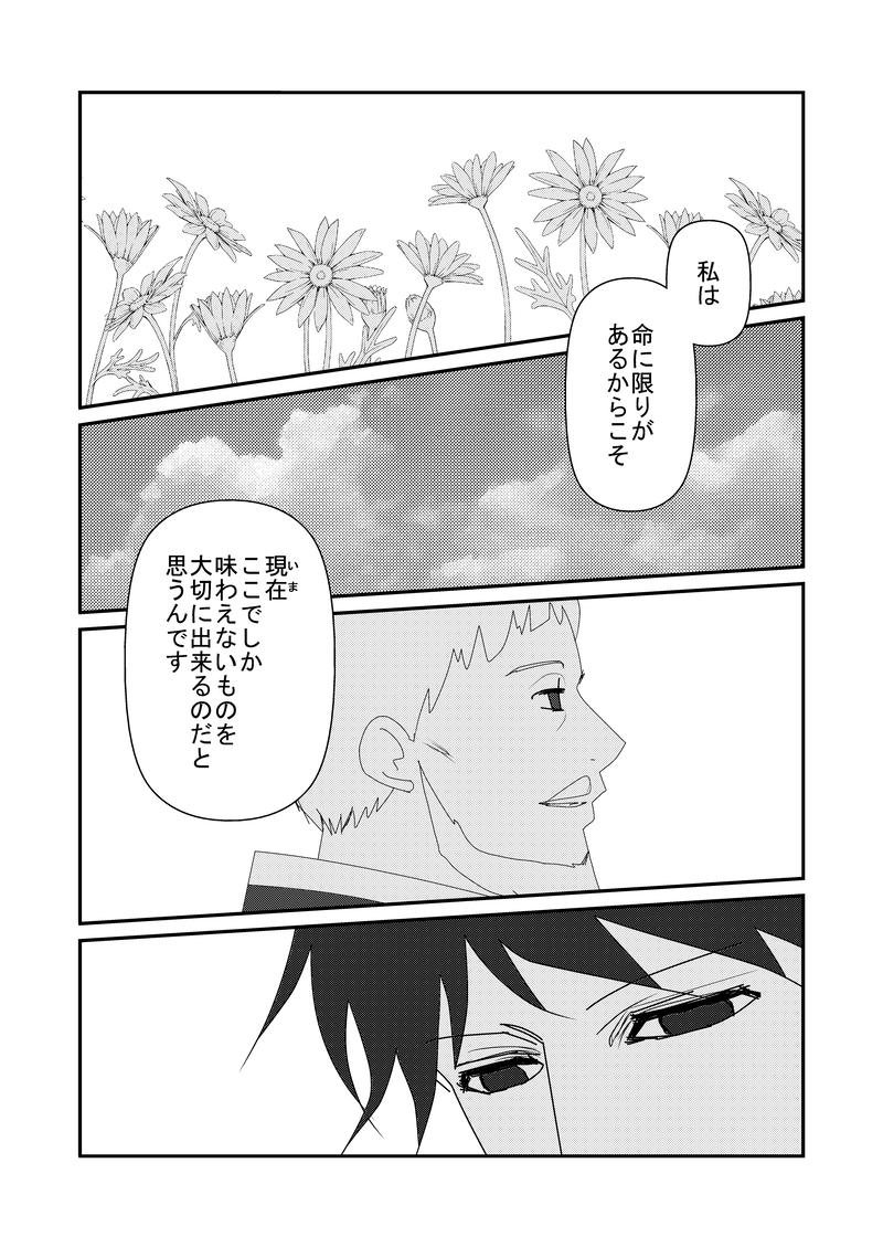 23話 千寿草