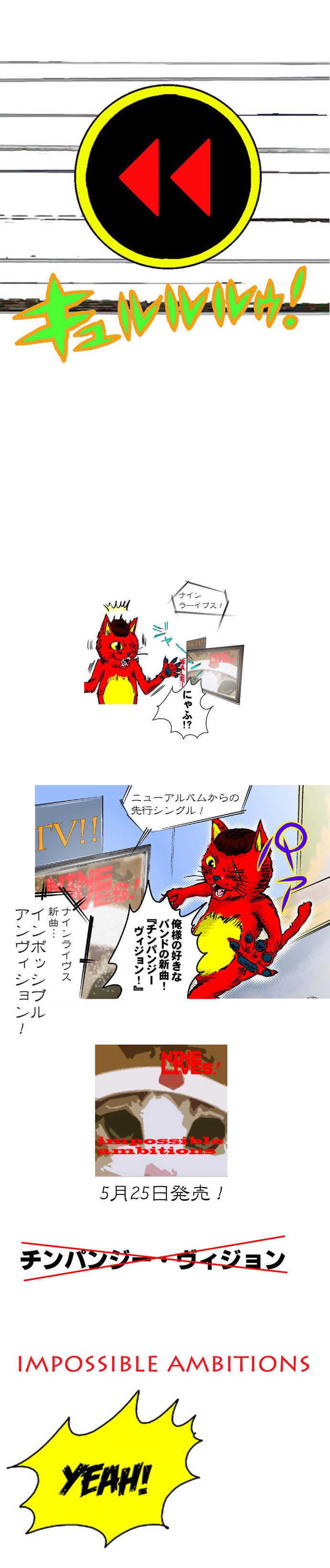 第七話 赤い猫サスペンダーの野望