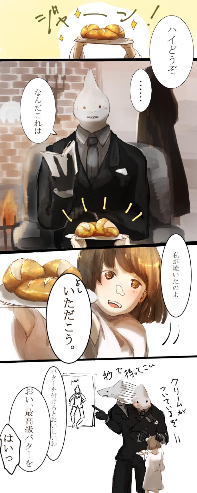 第一話 パン