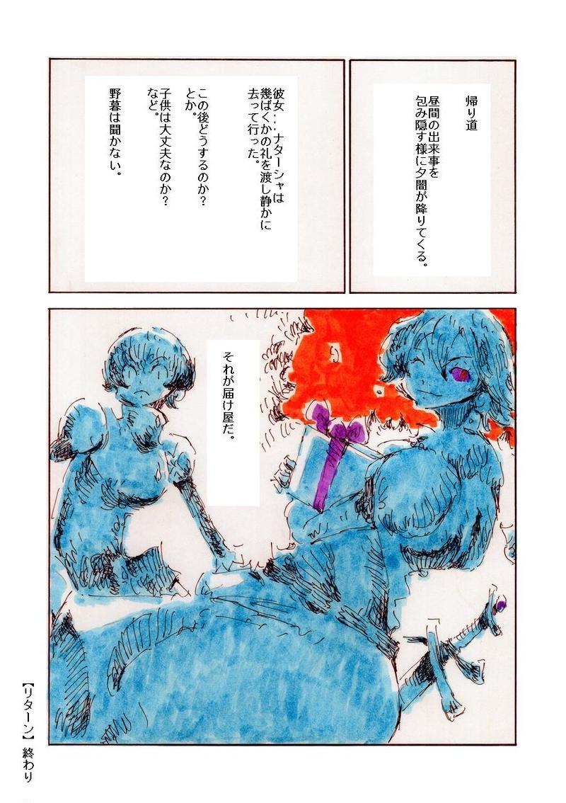 ギフトショコラ【リターン】::Re