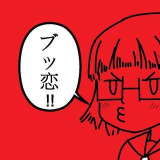 ブッ恋!!!