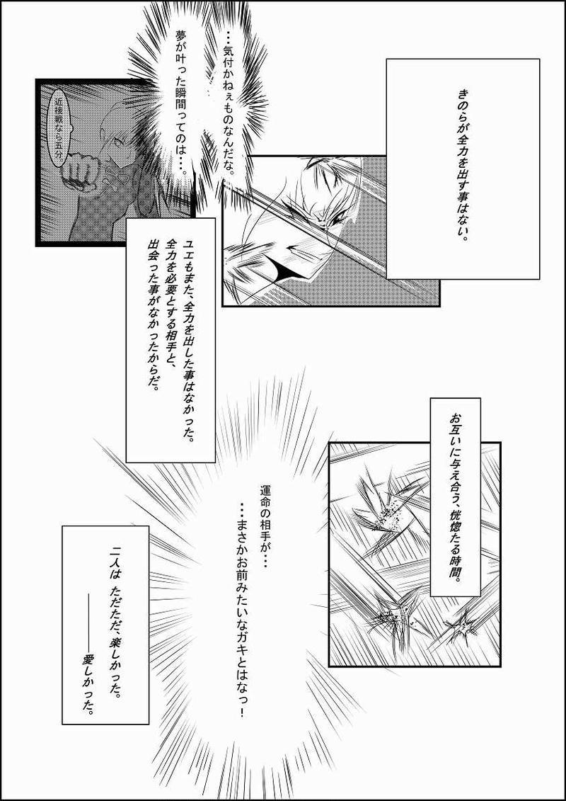 12『きのら』