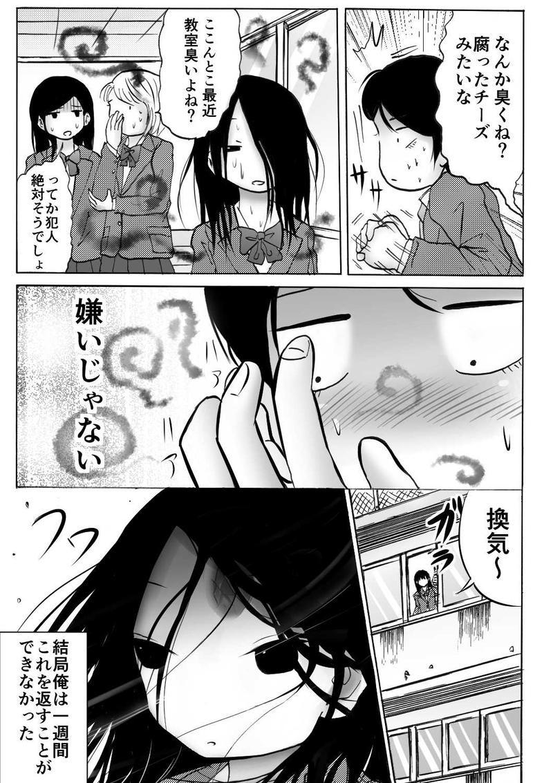 ハッコウ #02 ひか