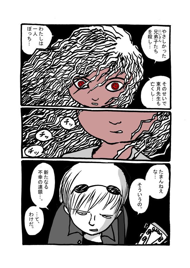 十話目「蛇ノ目」