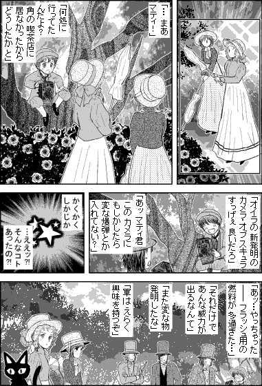 第七章「時の娘」(後)
