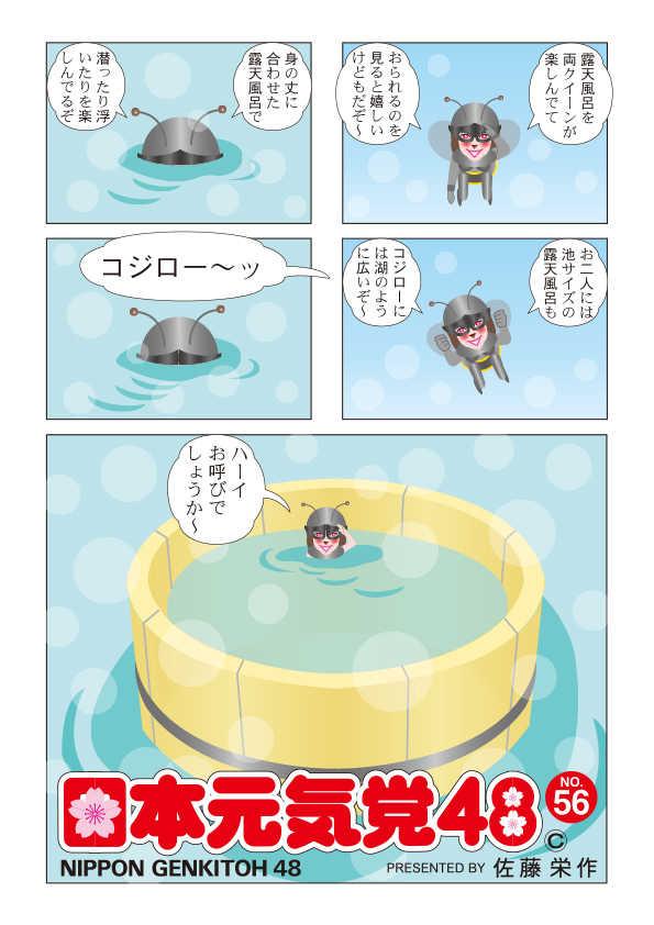 日本元気党48/第56章