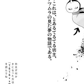 魔界チンホー(宣伝漫画)