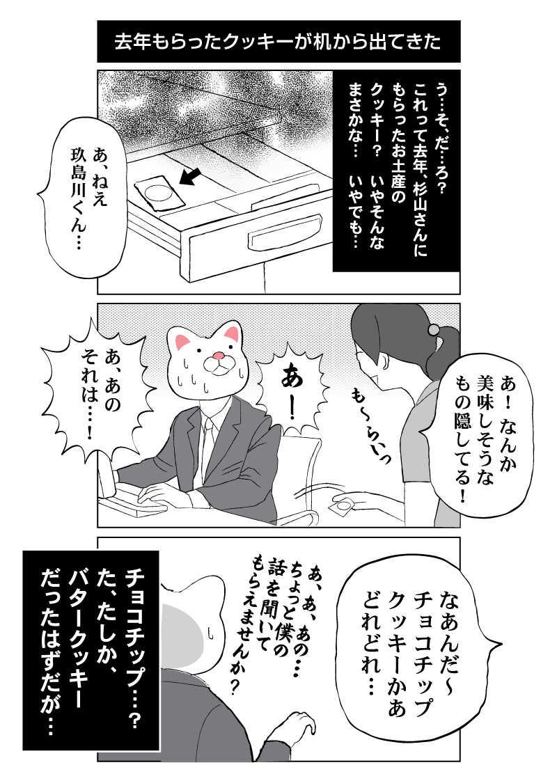 会社員 玖島川の日常 41