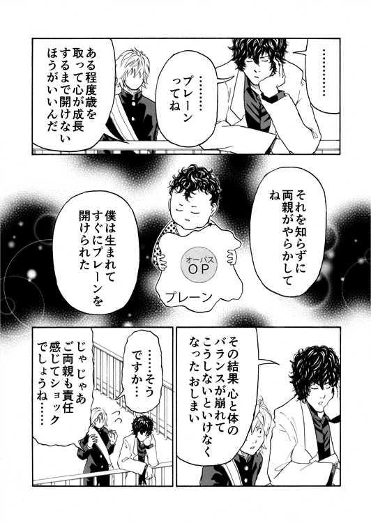 ■第10話■85年11月30日
