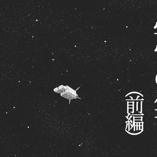 宇宙の生首