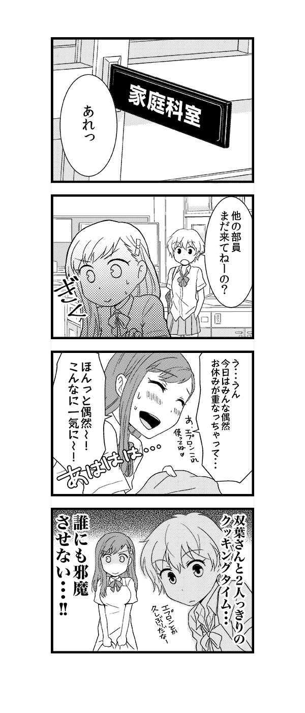 6話 クレイジー・サイコ・クッキング