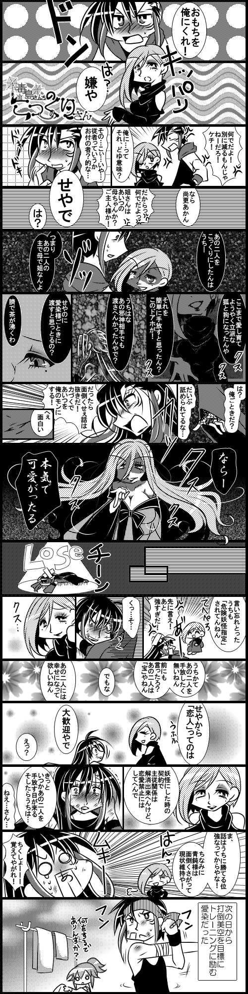 第11話【愛染VS美空】