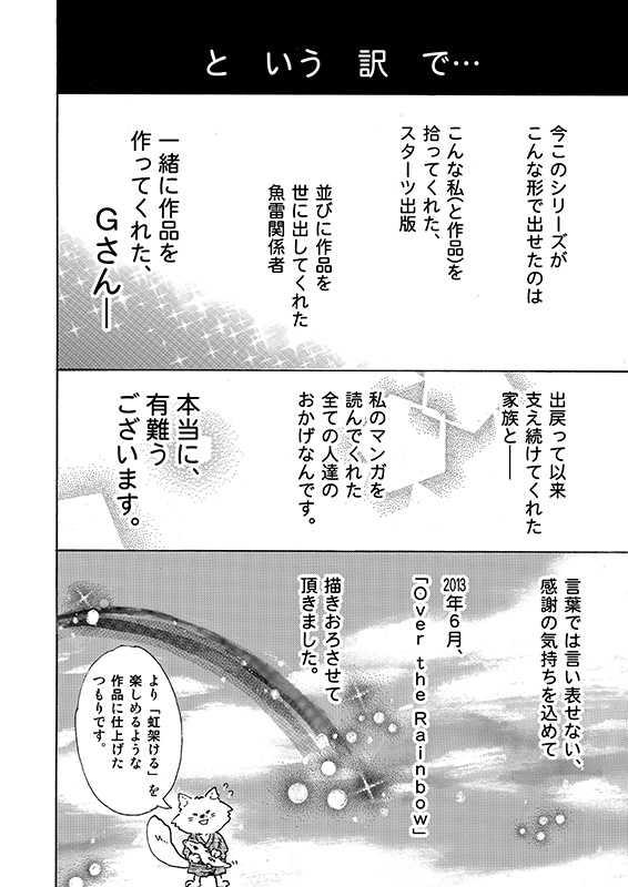 漫画家デビューまでの道程