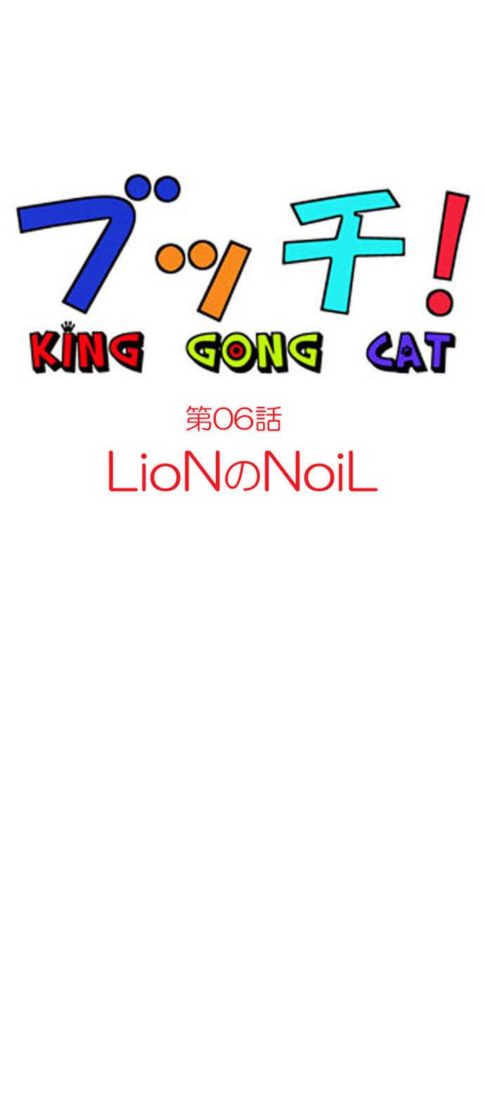 第六話 LioNのNoiL