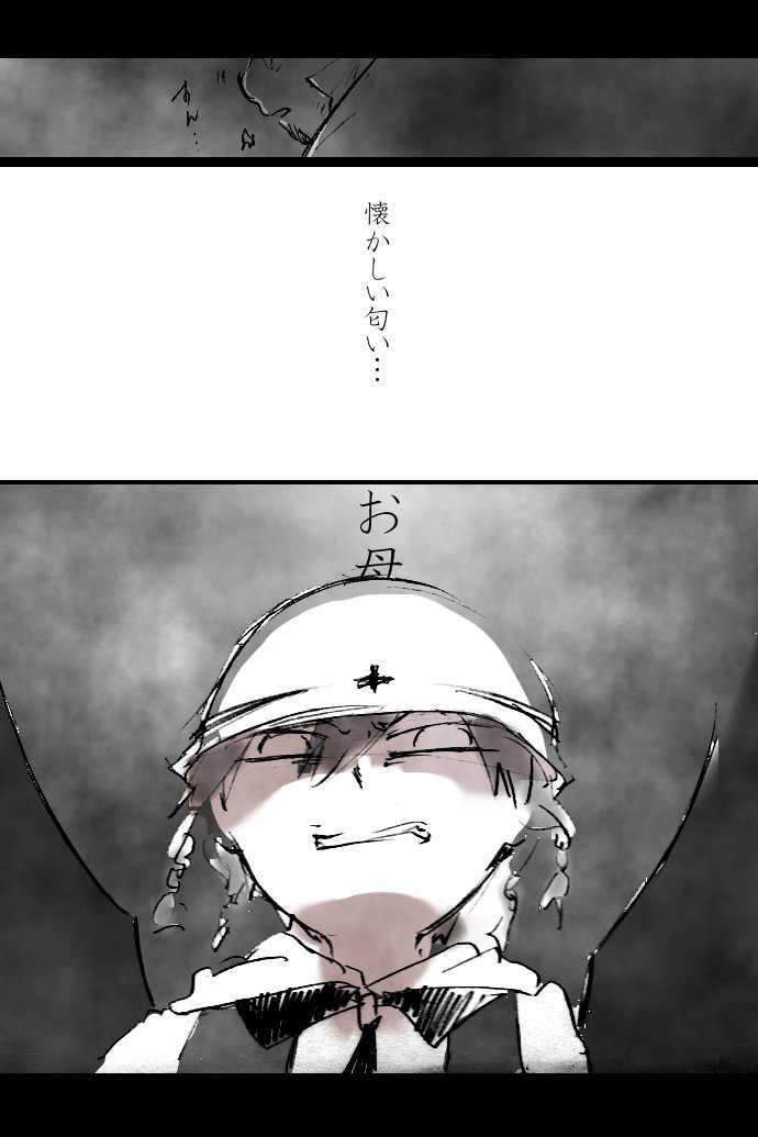 No.8「筧 了岳」