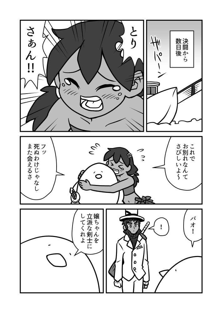 とり剣士 最終話
