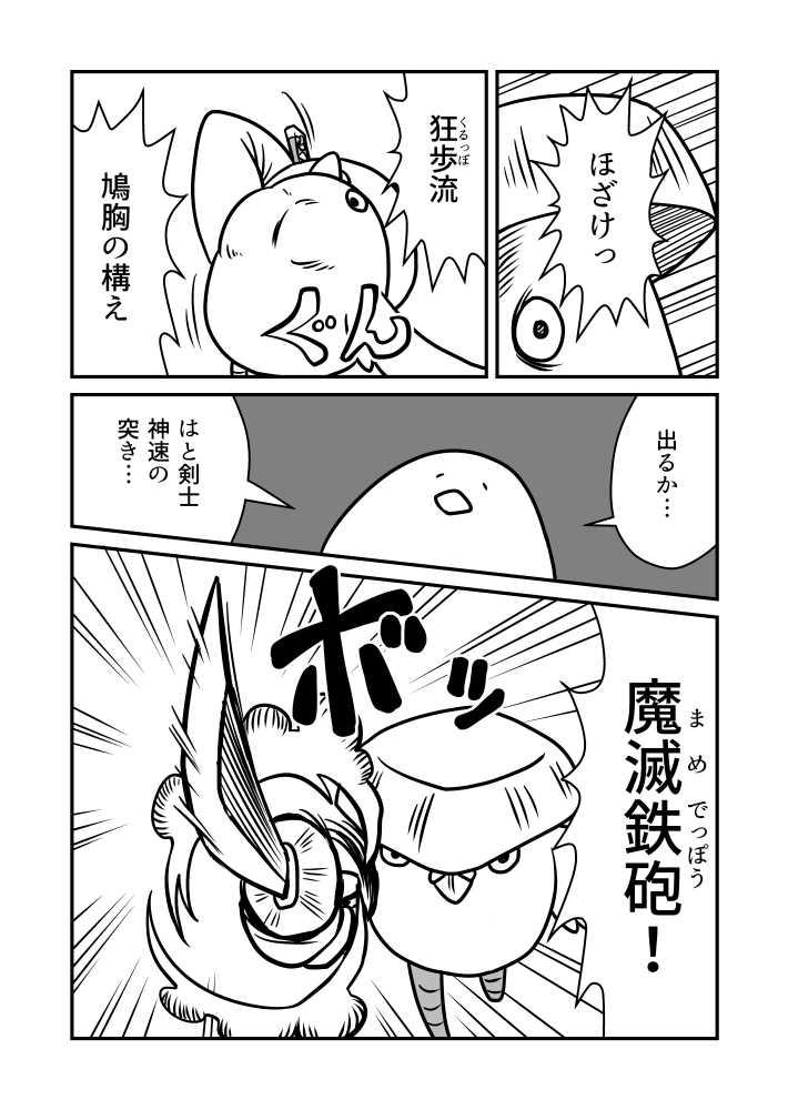 とり剣士 第10話
