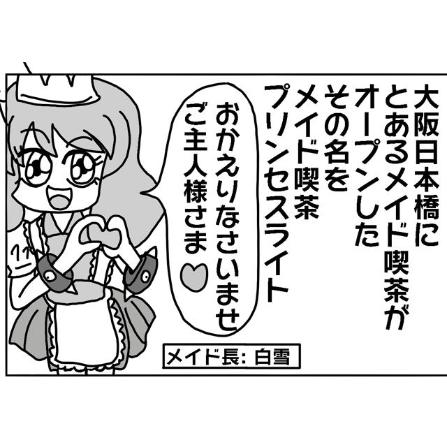 輝け!メイド喫茶プリンセスライト