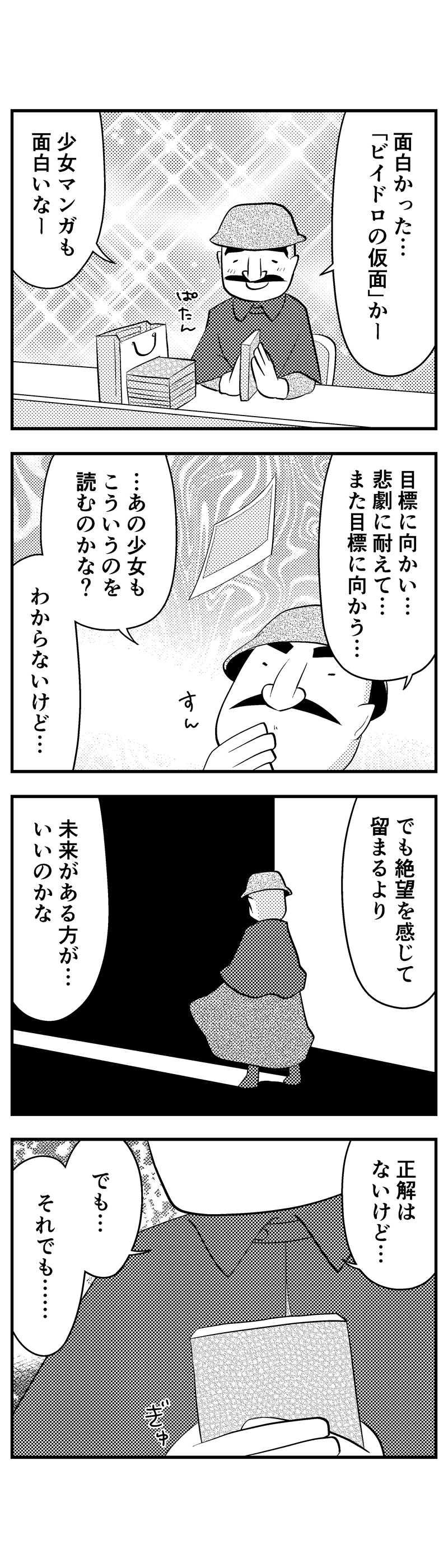 086 王妃王様