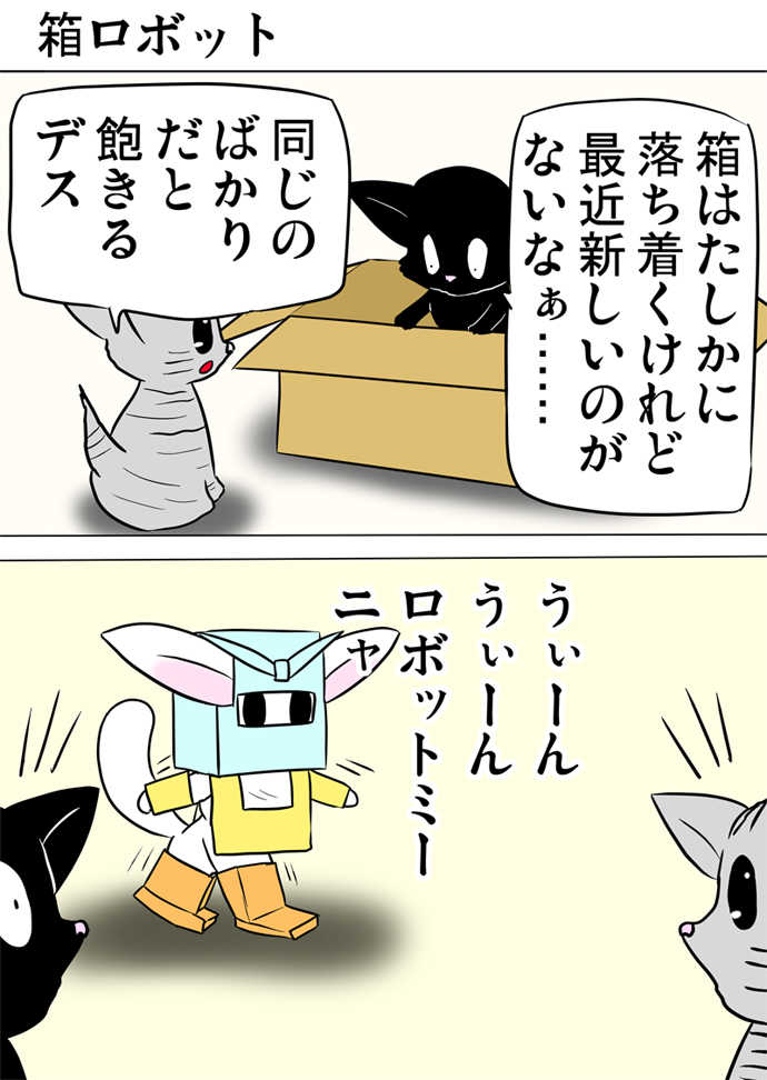 ミーのおもちゃ箱271話