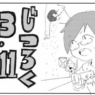 じつろく!3.11