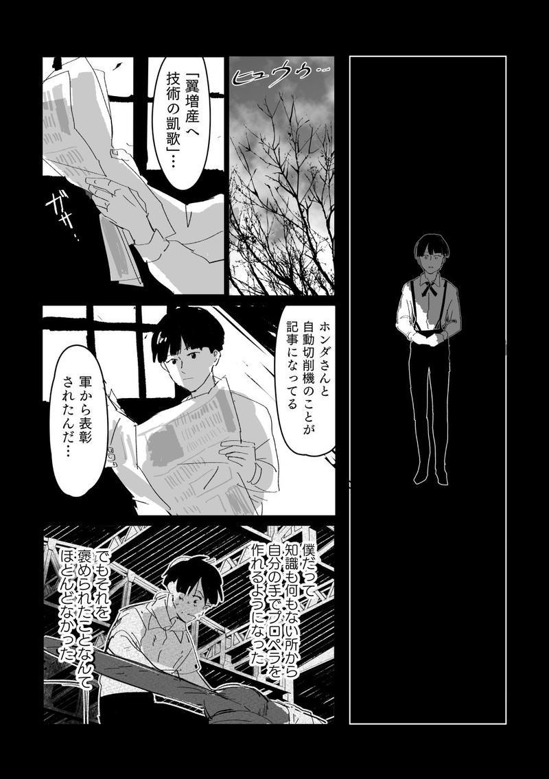 <第四話>濱松の危機