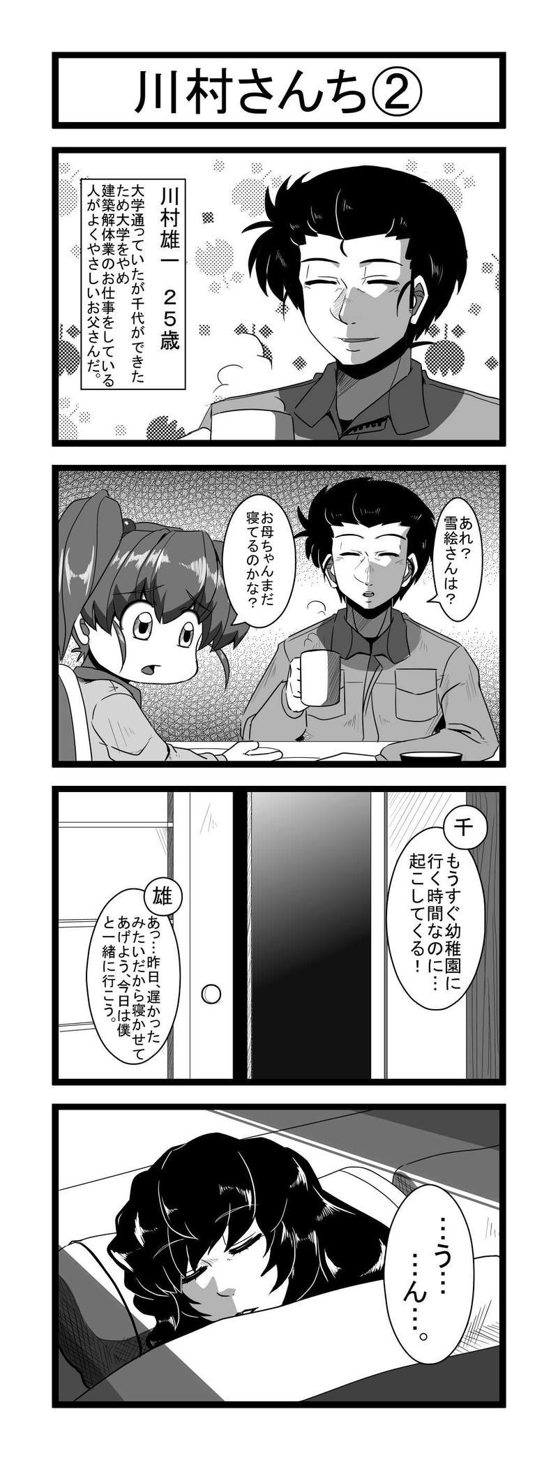 川村さんち 2話