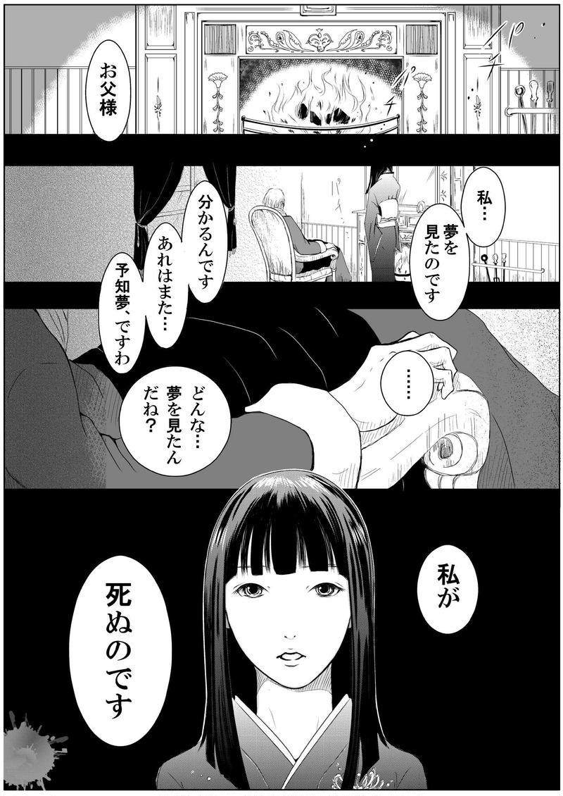 黄泉聲の歌 ~時絵の章~1.