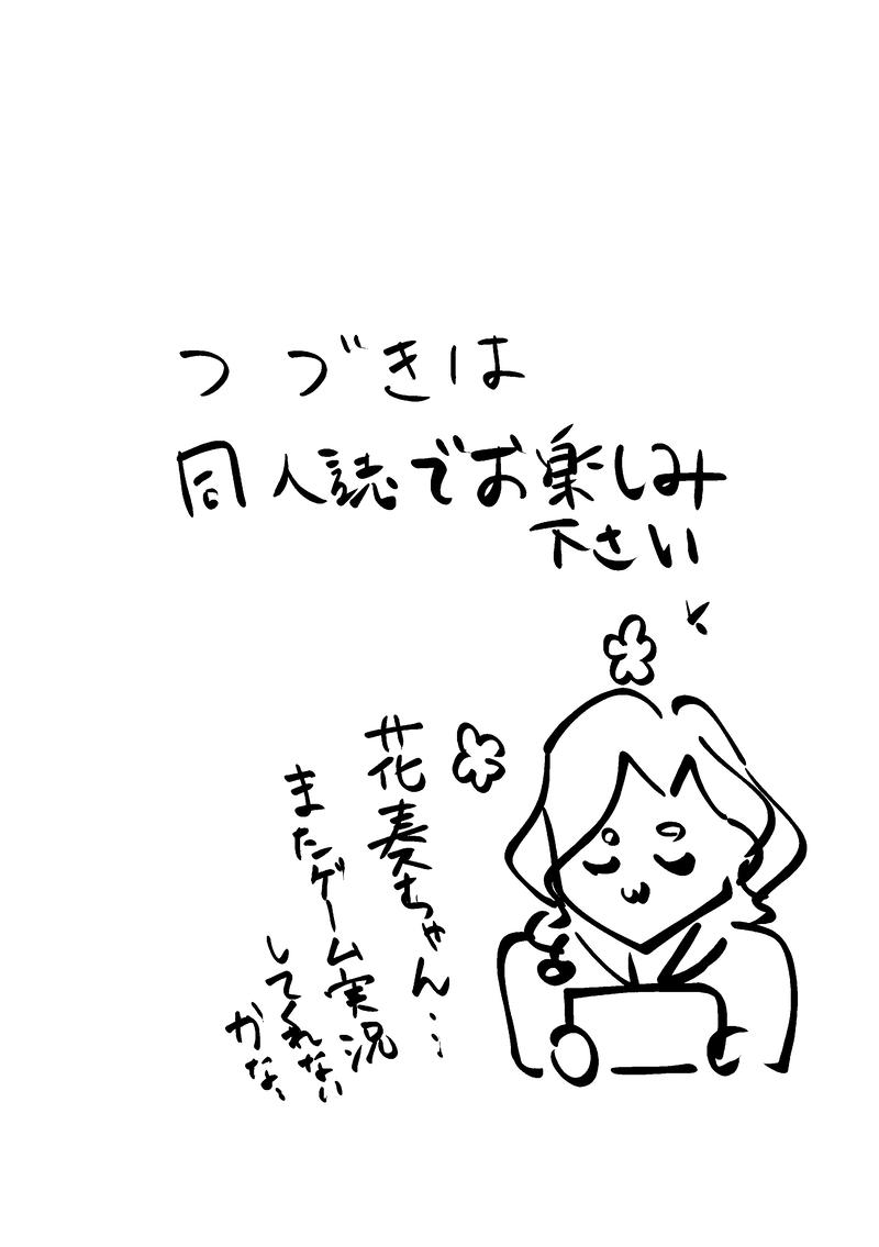 vol.4〜今日から私はVチューバー!〜(その2)