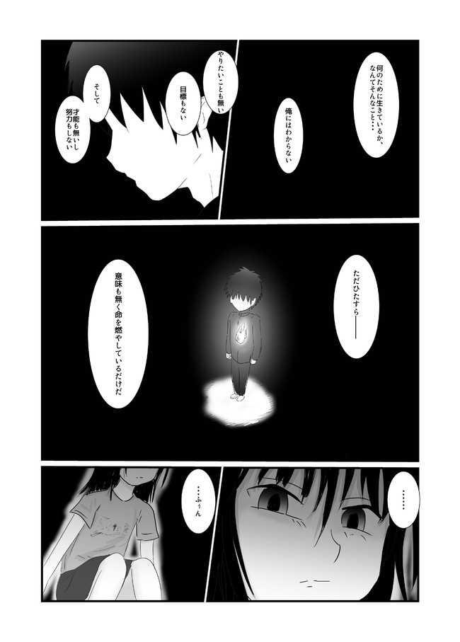 幽かな優しさ 編 第16話「心に燃え映る灯火」