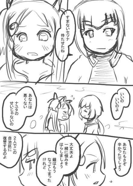 33話・らくがき漫画