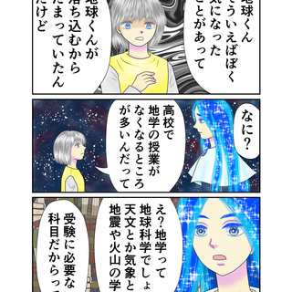 第32話 水金〇火木土天海