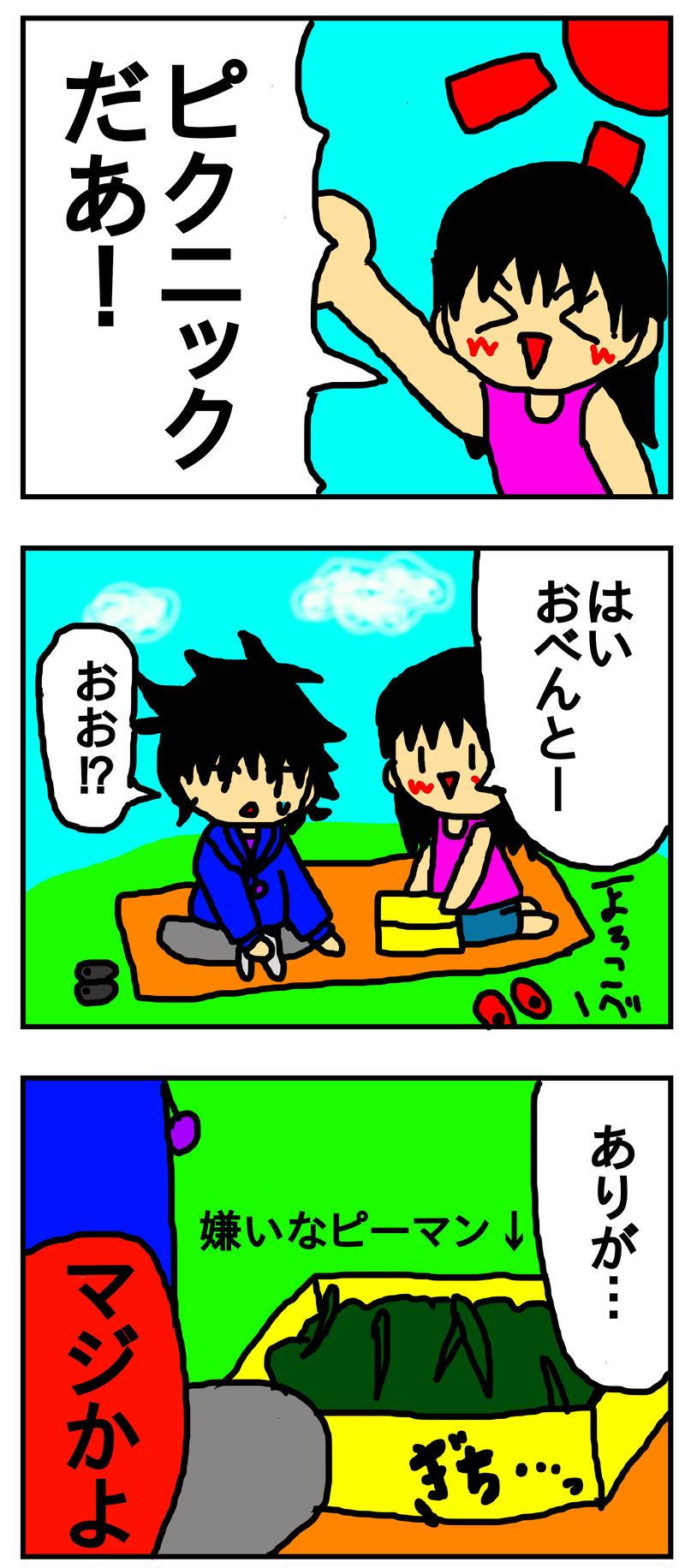 大親友とピクニックするよ!