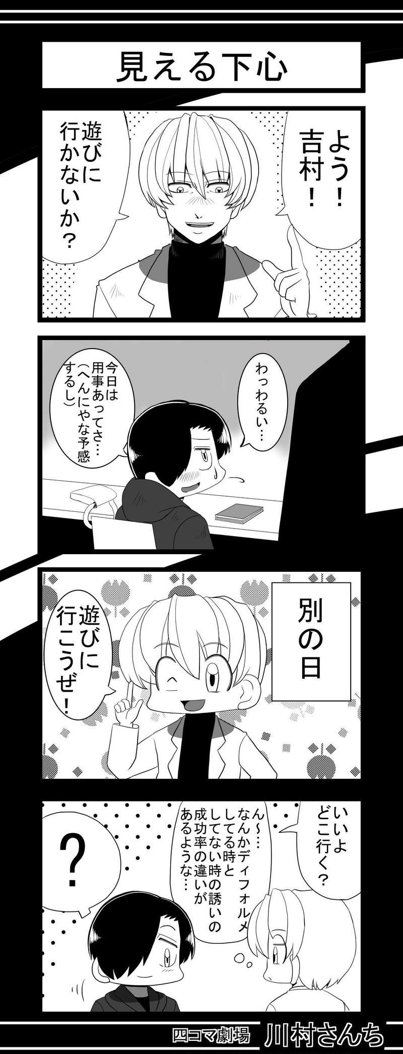 川村さんち 79話