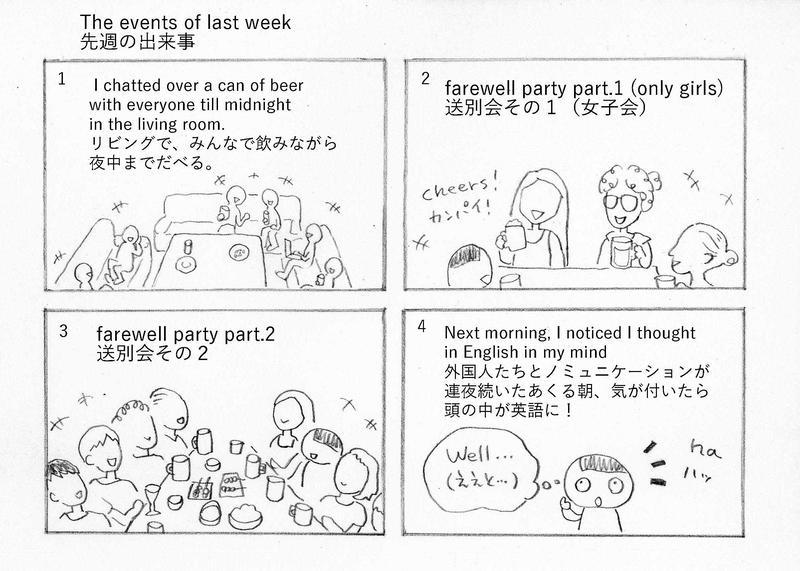 英語家日記2