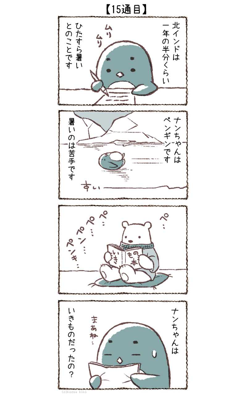 13通目~16通目