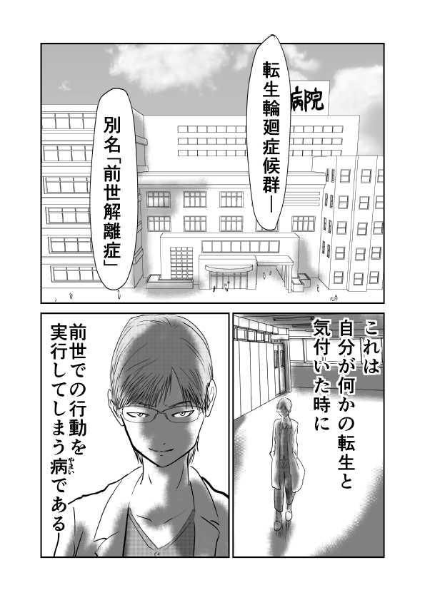 症状1 浦島太郎
