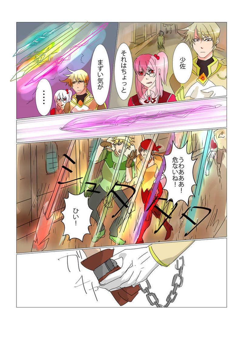 序章バンディア盗賊団 前編